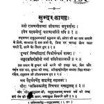 Shrimadwalmiki - Ramayan (sundar - Vi) by द्वारका प्रसाद - Dwarka Prasad