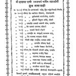 Shrisutrkratanggam (vlume-ii) by अम्बिकादत्त ओझा - AmbikaDutt Ojha