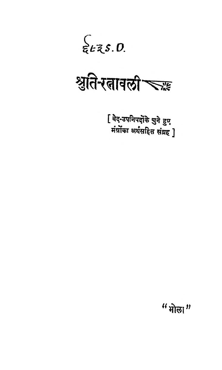 Book Image : श्रुति रत्नावली - Shruti Ratnavali