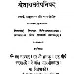 Shvetashvatropnishad by चन्दूलाल दुबे - Chandulal Dubey