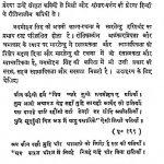 Shyamaswapan by कविराज सत्यदेव वैध - Kaviraj Satyadev Vaidh