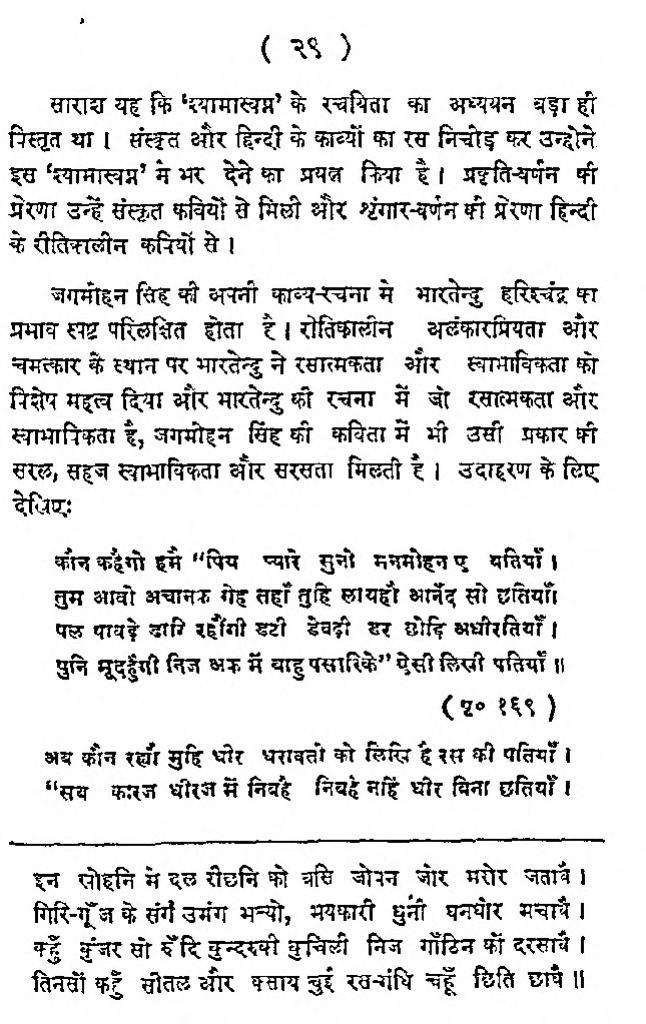 Book Image : श्यामस्वप्न  - Shyamaswapan