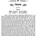 Sri Jinaram by ब्रह्मचारी मूलशंकर देसाई - Brahmchari Moolshankar Desai