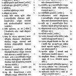 Suriya Kand (savarthi Prathna) by कल्याण ऋषी - Kalyan Rishi