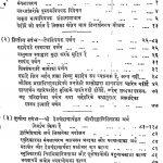 Tatvanirnayaprasad Stambha-36 by आत्माराम जी महाराज - Aatmaram Ji Maharaj