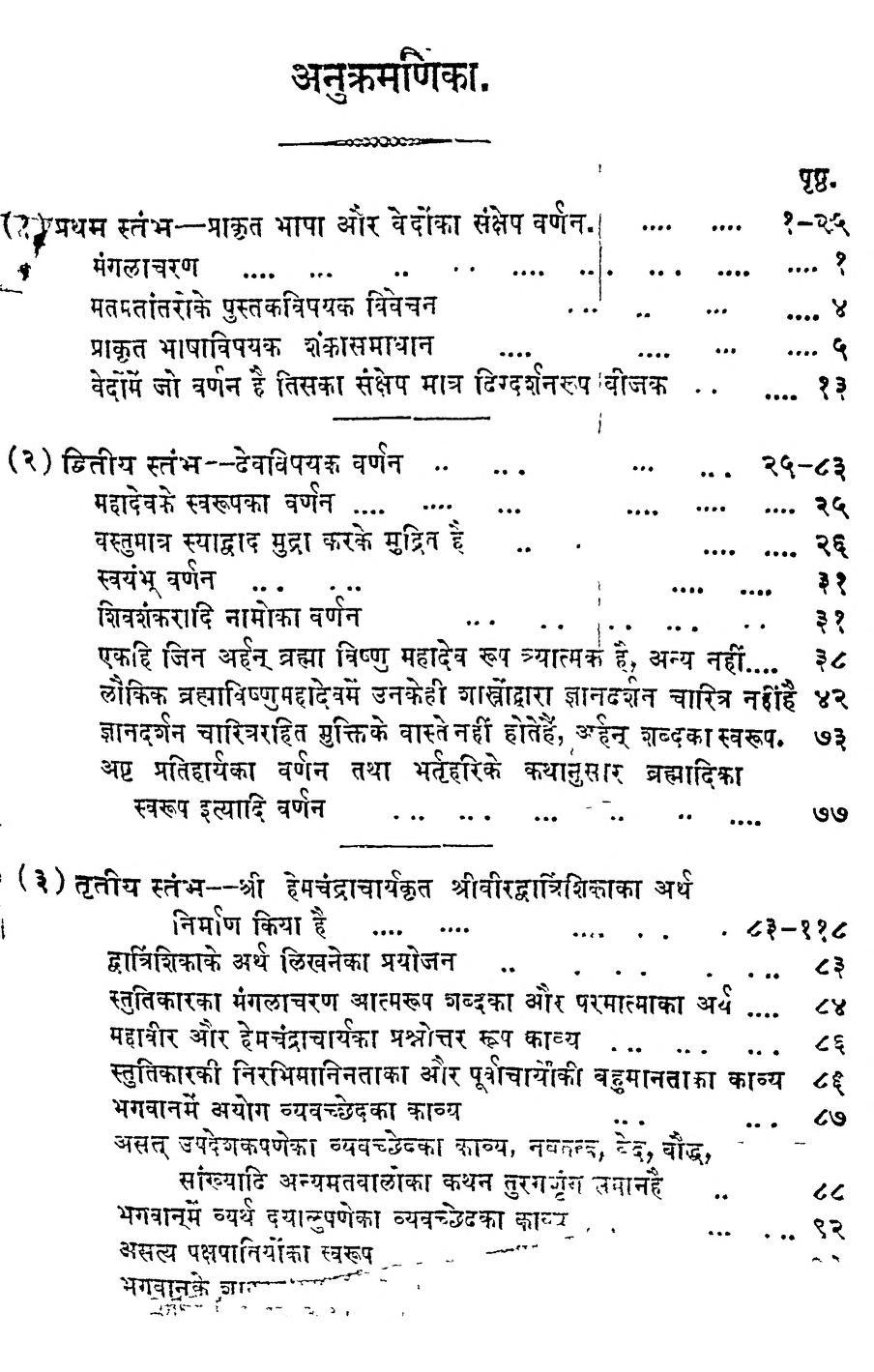 Book Image : तत्वनिर्णयप्रसाद - Tatvanirnayaprasad Stambha-36