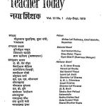 Teacher Today Vol.13 No.1 by एन. एल. माथुर - N. L . Mathur