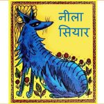 The Blue Jackal - Neela Siyaar by पुस्तक समूह - Pustak Samuh