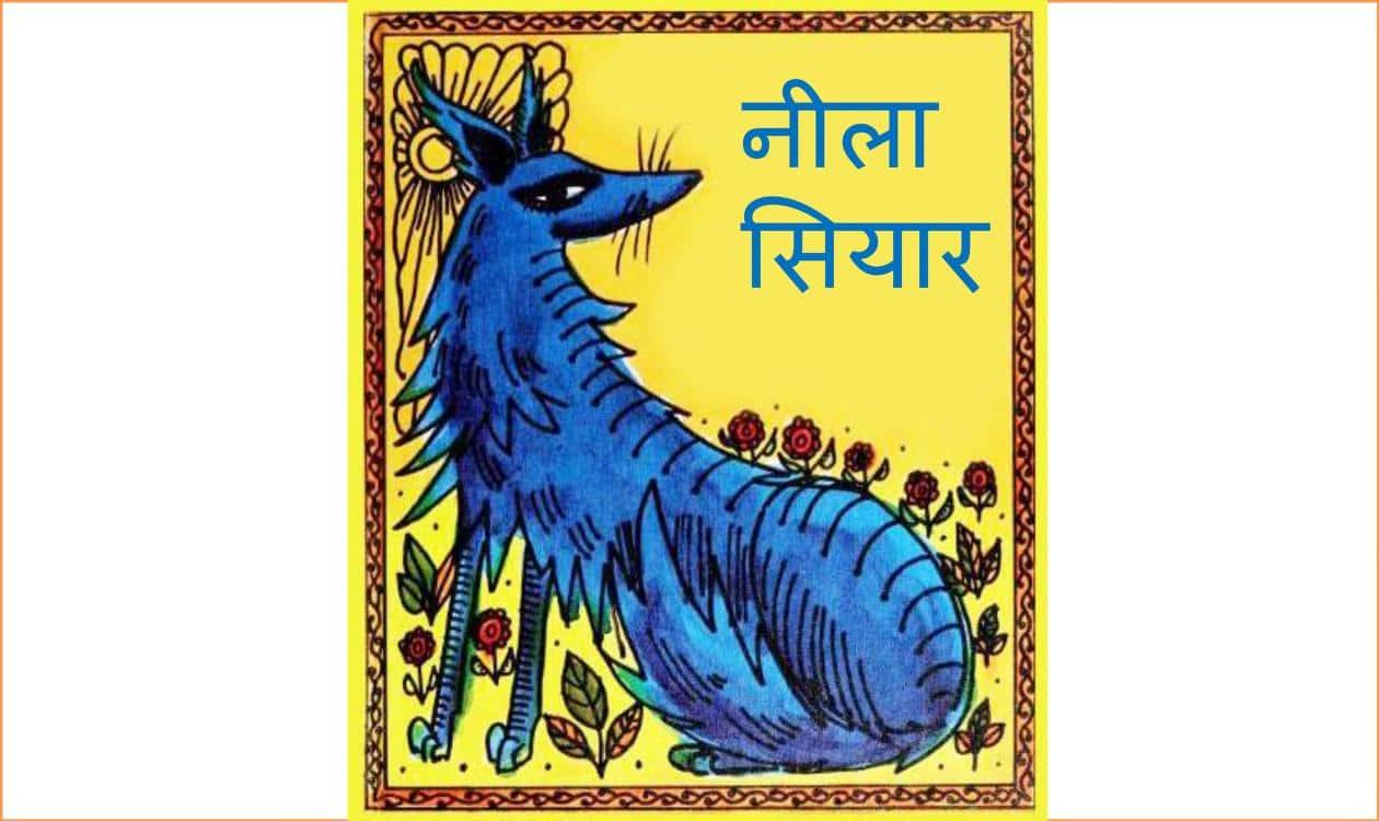 The Blue Jackal - Neela Siyaar by पुस्तक समूह - Pustak Samuh
