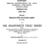 The Shantakuti Vedic Series Volume-xii by विश्व बंधु - Vishwa Bandhu
