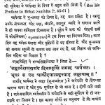 The Siddhant-siromani by भास्कराचार्य - Bhaskaracharya