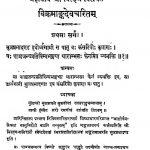 The Vikramankadeva Charita Mahakavya Vol-i by पं. श्री विश्वनाथ शास्त्री - Pt. Shri Vishvanath Shastri