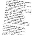 Thirthogali  by कल्याण विजय - Kalyan Vijay