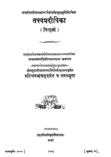 Book Image : उपनिषदाय्र्यभाष्य  - Upnishadaryabhashya