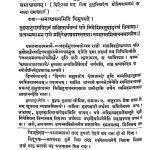 Vikramorvasiyam by कालिदास - Kalidas
