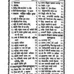 1851 Shri Patmatam Marg Darshak by लालाराम नारायण जी - Lalaram Narayan Ji