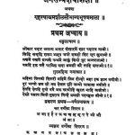 1882 Jain Sampraday Shiksha by अज्ञात - Unknown