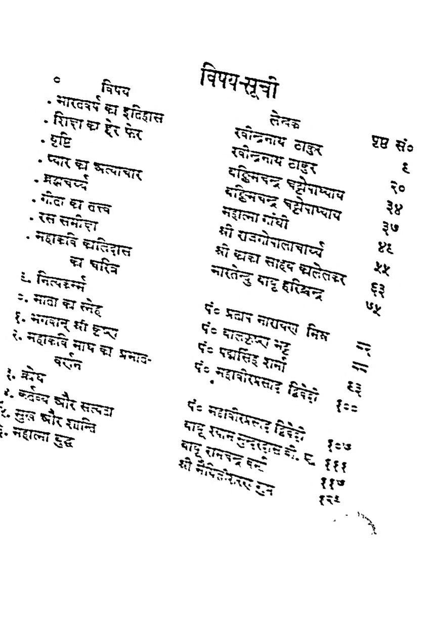 Book Image : आज की हिन्दी  - Aaj Ki Hindi