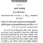Aathrvaveda -sahinta -part -ii by अज्ञात - Unknown