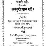 Abdurrahmaan kha  by खेमराज श्री कृष्णदास - Khemraj Shri Krishnadas