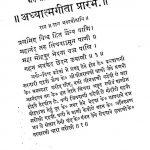 Adhyatma Gita  by देवचन्द्र जी - Devchandra Ji