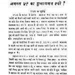 Agast Byaaliis by पं. जवाहरलाल नेहरु - Pt. Jawaharlal Nehru