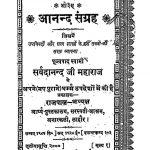 Anand Sangrah  by सर्वदानंद - Sarvdanand