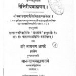 Anandashramsansakrityagrandhawali by हरिनारायण - Harinarayan
