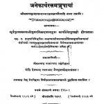 Anekartha Ratna Manjusa (1933) Ac 4841 by देवचन्द्र जी - Devchandra Ji