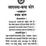 Aradhna-Katha Kosh Pratham Bhag by हंसराज बच्छराज नाहटा - Hansraj Bachchharaj Nahata