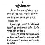 Arjunvipadyog by मोहनदास करमचंद गांधी - Mohandas Karamchand Gandhi ( Mahatma Gandhi )