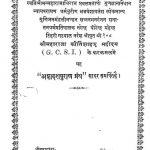 Ashtadashpuran Granth by पं ज्वालाप्रसाद जी मिश्र - Pt. Jwalaprasad Jee Mishra
