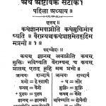 Ath Ashtavakra Satik by राय बहादुर बाबू ज़ालिम सिंह - Rai Bahadur Babu Zalim Singh
