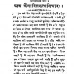 Ath Jainastiktavavichar by अमर सिंह - Amar Singh