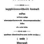 Ath Sanskarvidhi by श्री मद्यनन्द सरस्वती - Shri Madyanand Saraswati