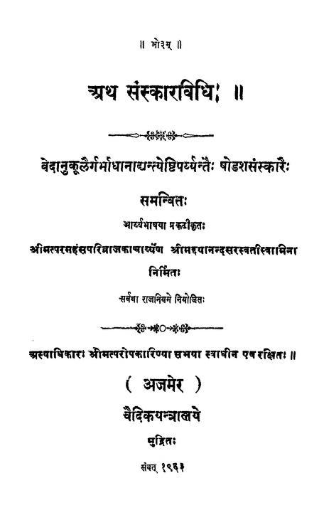 Book Image : अथ संस्करविधिः - Ath Sanskarvidhi