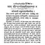 Ath Saoundaryalehri by श्री शंकराचार्य - Shri Shankaracharya