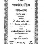Atharvavedsanhita by जयदेव जी शर्मा - Jaidev Ji Sharma