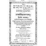 Atharvved Bhashyam Kandam-16 by क्षेमकरणदास त्रिवेदिना - Kshemkarandas Trivedina