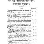Athdrashtantpradiipini Part Iv by अज्ञात - Unknown