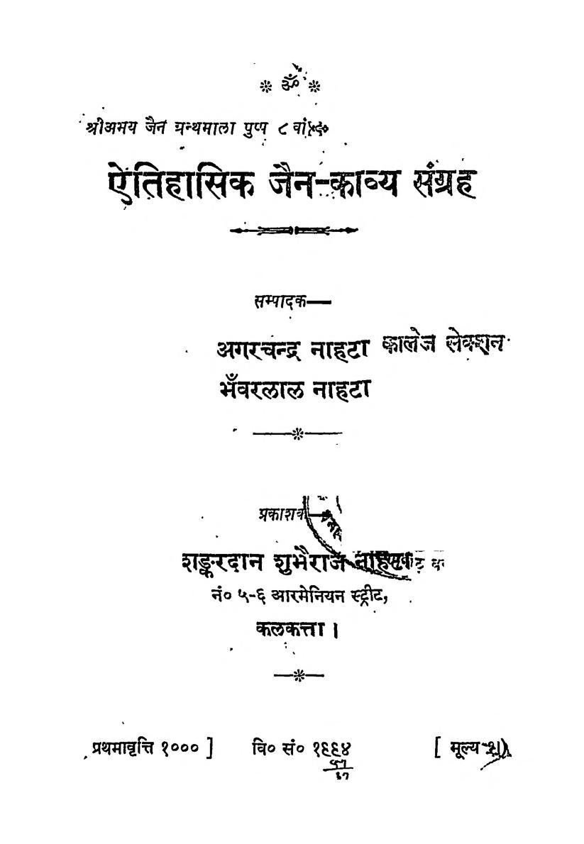 Book Image : एतिहासिक जैन काव्य संग्रह  - Athihasik Jain Kavya Sangrah