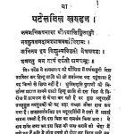 Athvarna - Vivah Nished by ब्रह्मदेव शास्त्री - Brahmadev Shastri