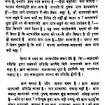 Atma Prasiddhi Bhag-1 by महेंद्र कुमार - Mahendra Kumar