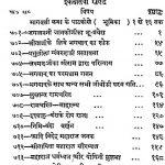 Bhagvati Katha Khand-xxi by महर्षि वाल्मीकि - Maharshi valmiki