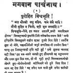 Bhagwan Pasharvanath (purvardha) by कामता प्रसाद जैन - Kamta Prasad Jain