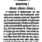 Bhagwatgita by आनन्द गिरि - Anand Giri