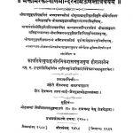 Bhaktamara Kalyanamandira And Namiuna (1932) Ac 6603 by देवचन्द्र जी - Devchandra Ji