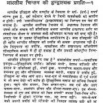 Bharatiya Samaj Ka Aitihasik Vishleshan [ Part - Iii ] by अज्ञात - Unknown