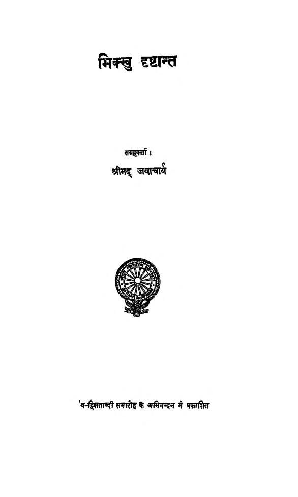 Book Image : भिक्षु दृष्टान्त - Bhikhu Drishant