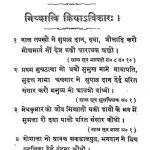 Brahm Vidvasan ki Hundi  by श्रीमद् जयाचार्य - Shrimad Jayacharya